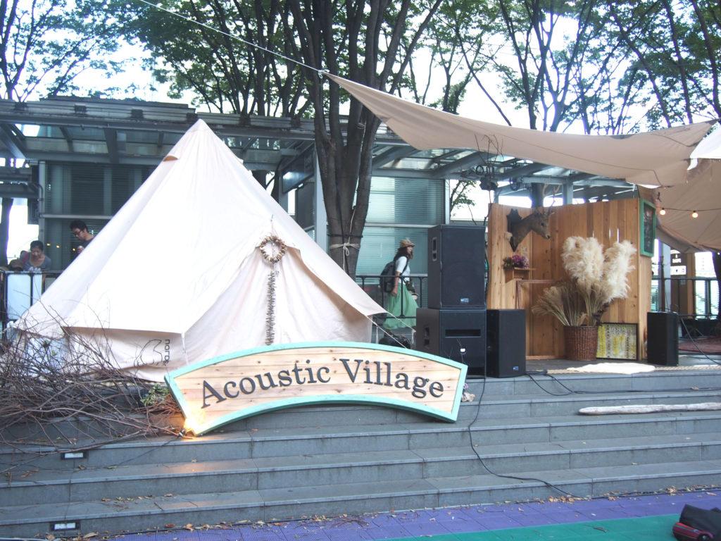 Acoustic Village 2017