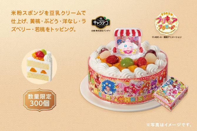 卵・乳・小麦を使わないケーキ キャラデコクリスマス キラキラ☆プリキュアアラモード (タカキベーカリー)