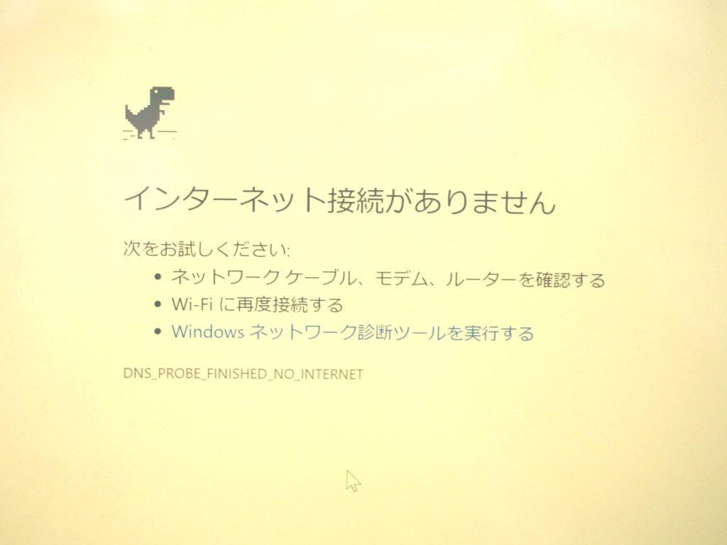 Game of Dinosaur in Chrome
