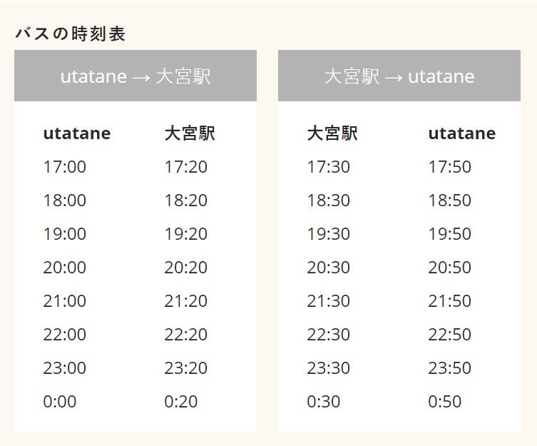 お風呂cafe utataneバスタイムスケジュール表