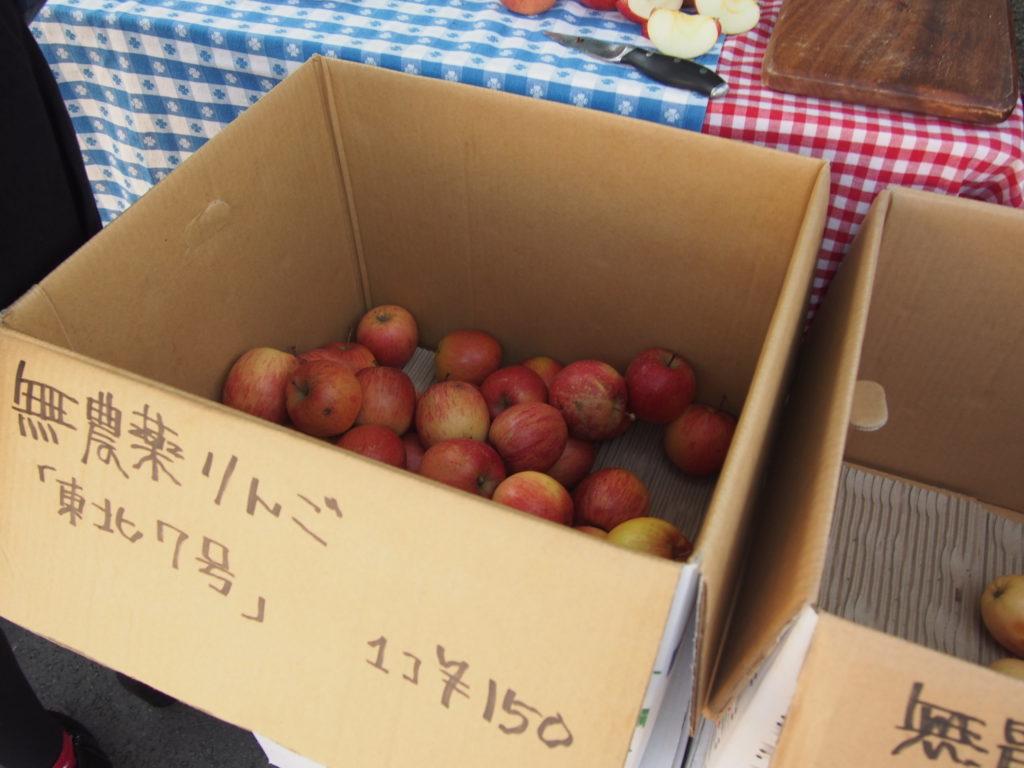 無農薬のりんご