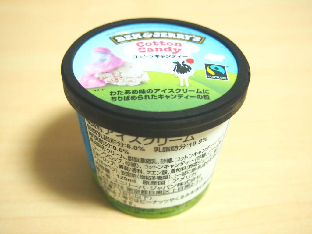 ベン&ジェリーズのアイス(コットンキャンディー)