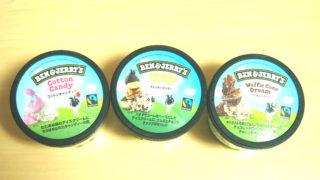 ベン&ジェリーズのアイス