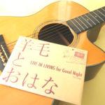 ギターと羊毛とおはなのアルバム (LIVE IN LIVING for Good Night)