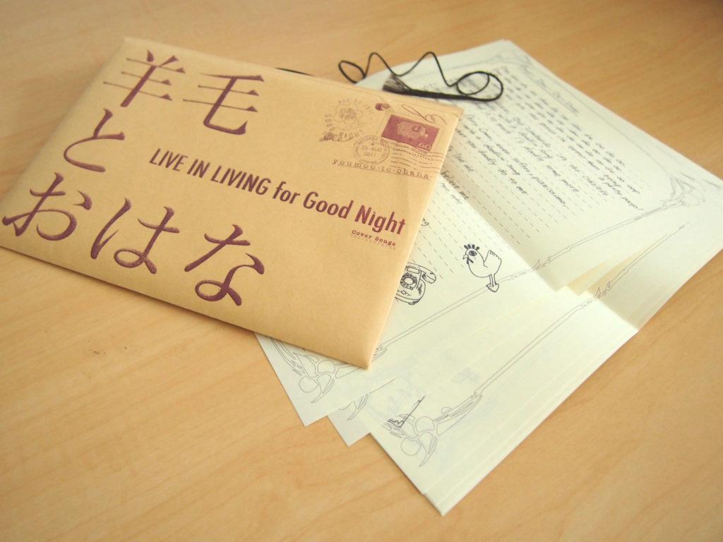 おはなさんの手紙のイメージ(羊毛とおはなのアルバム)