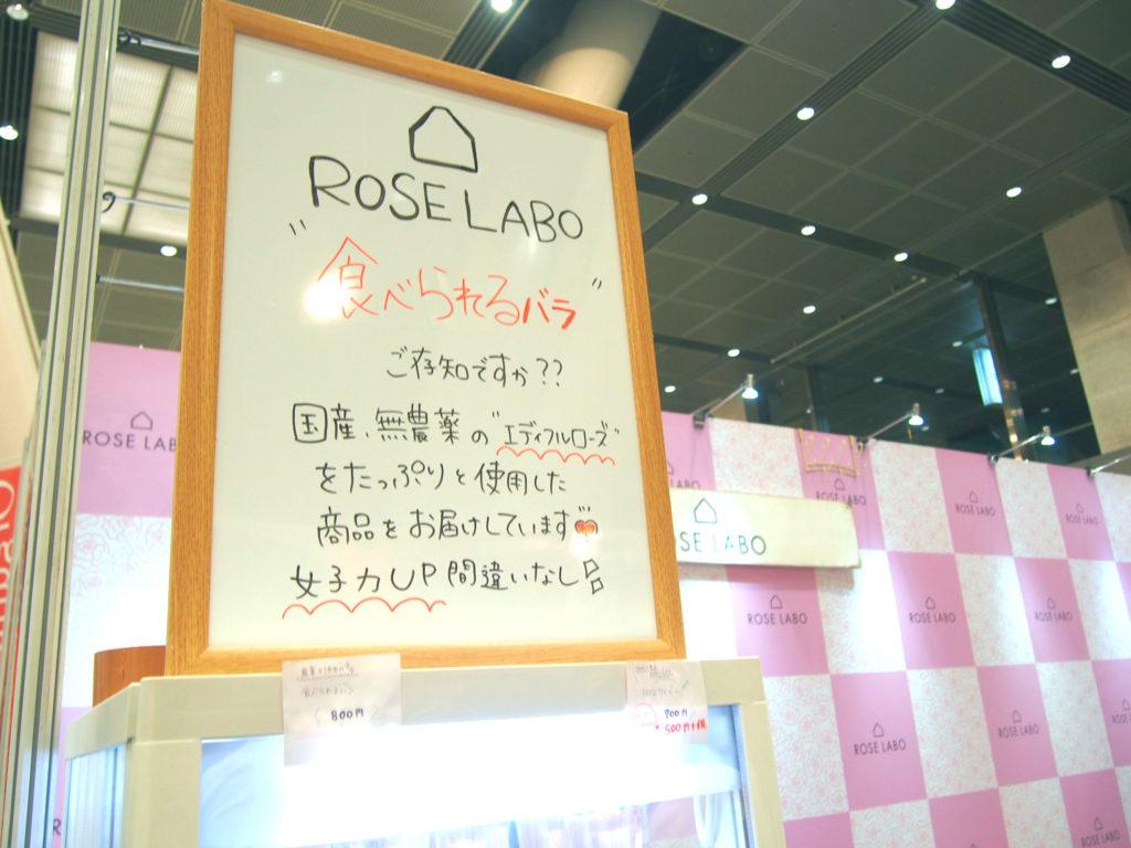 ROSE LABOのブース