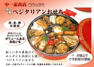 健福 (CHIEN-FU)のおせち