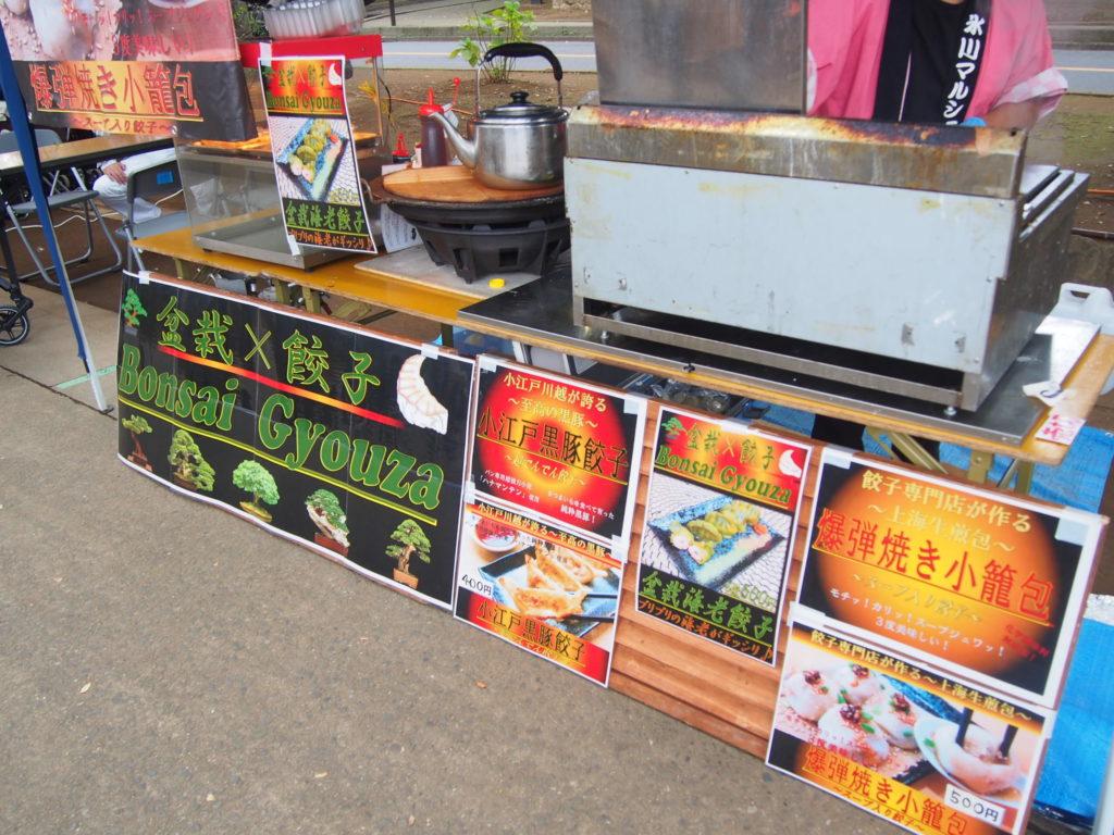 盆栽餃子の屋台