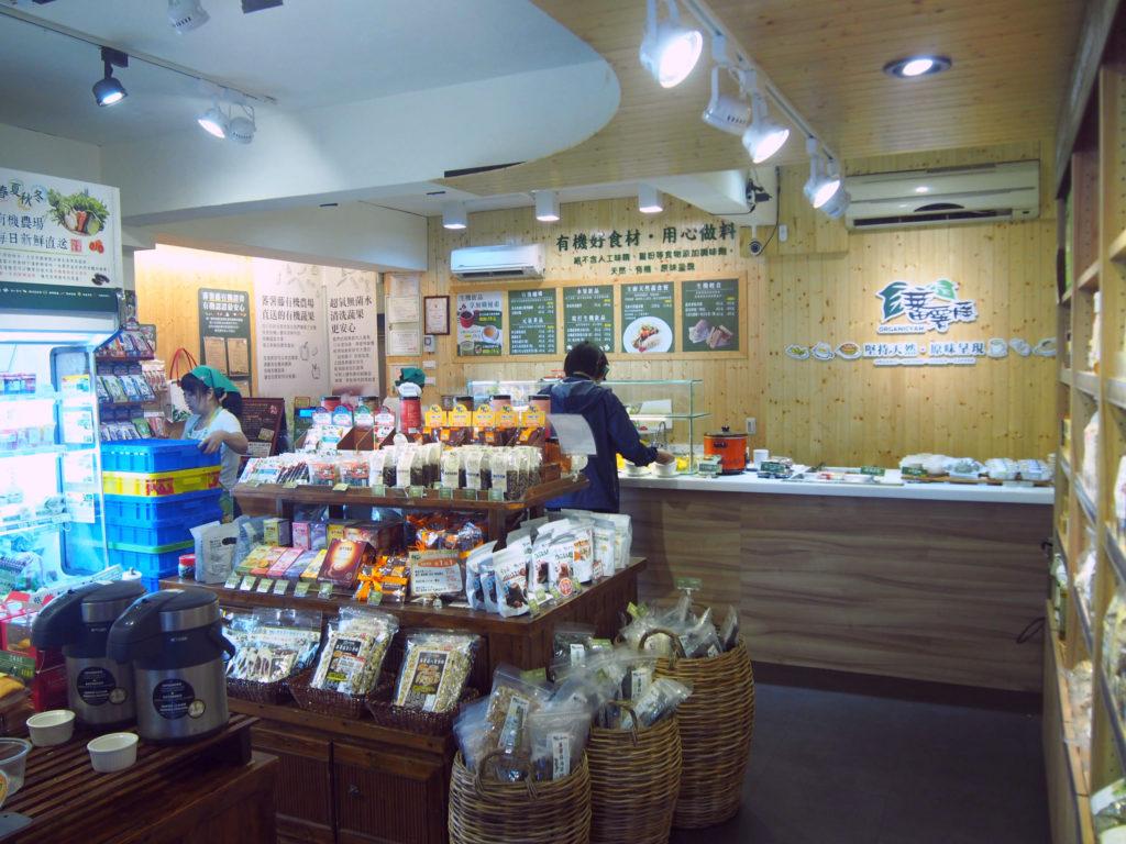 蕃薯藤自然食品専門店店内