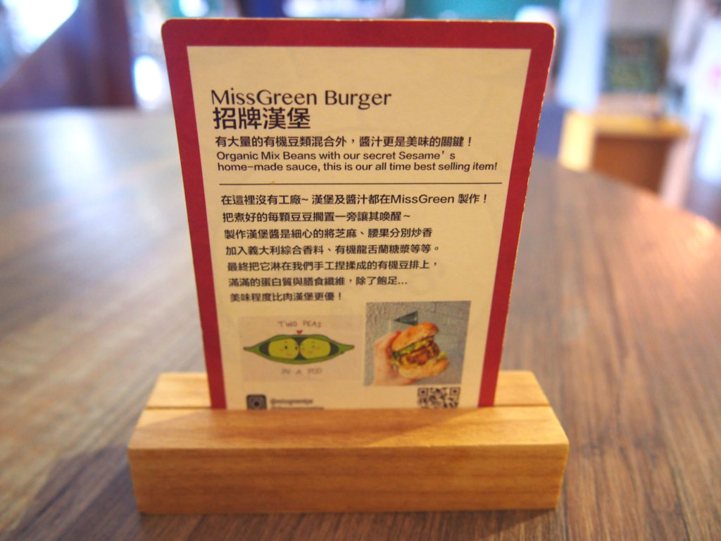 MissGreenのメニューカード