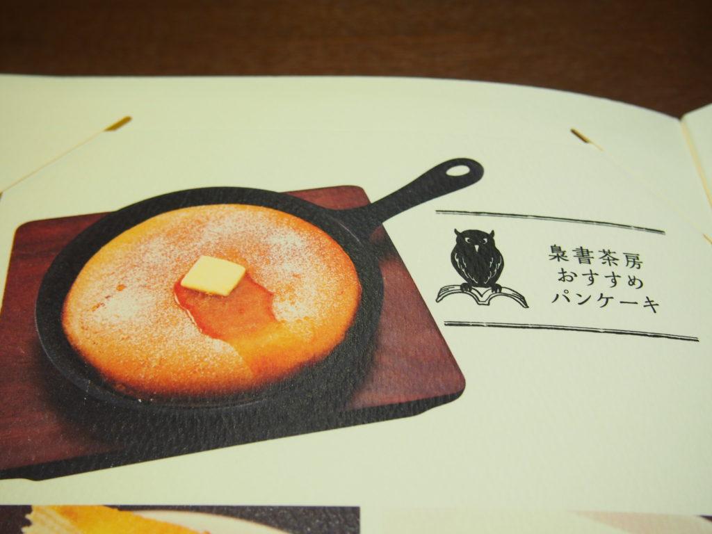 梟書茶房のパンケーキ