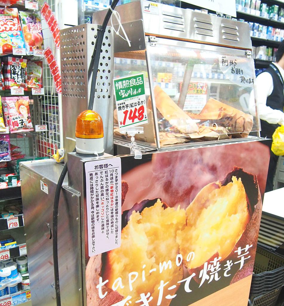 ドン・キホーテの焼き芋