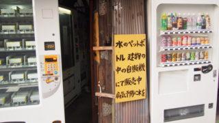 小さなスペー秋葉原の自動販売機ス