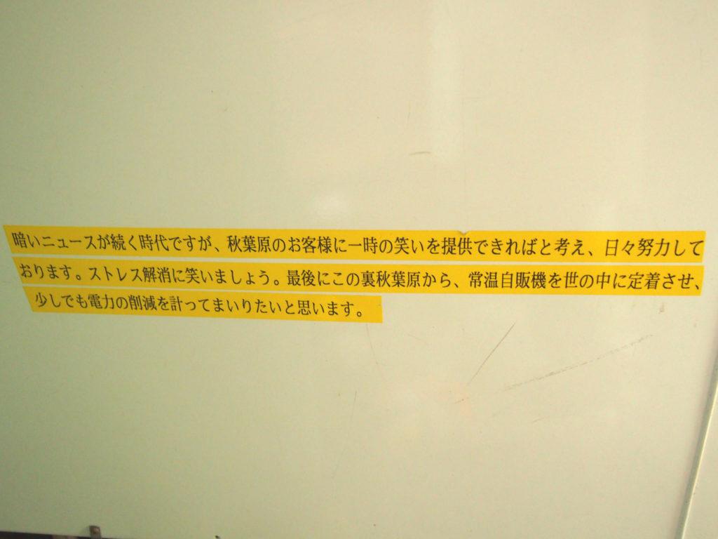 自動販売機の宣伝文句