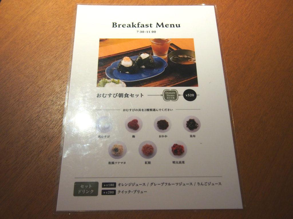 おむすび朝食セットのメニュー