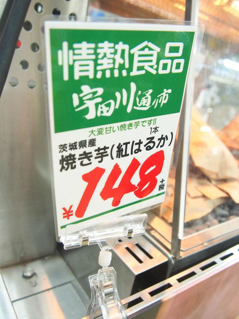 ドン・キホーテの焼き芋の値札と産地