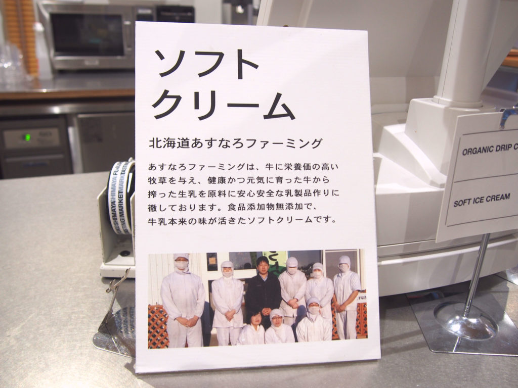 北海道あすなろファーミングのソフトクリーム説明