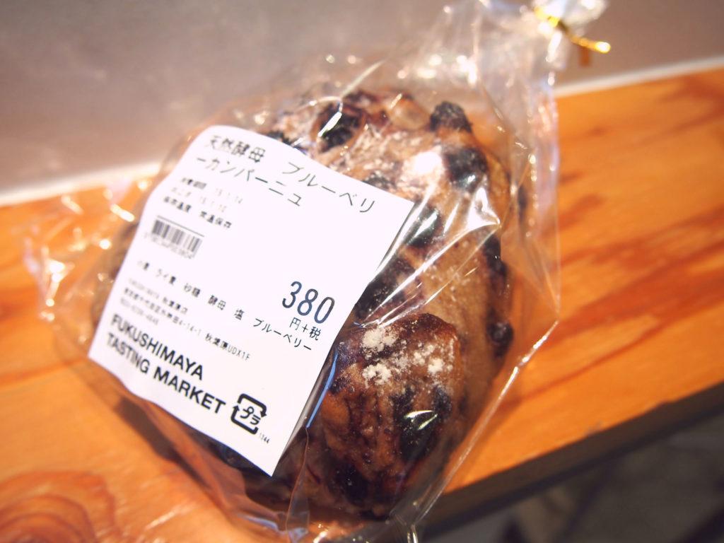 福島屋の天然酵母のパン
