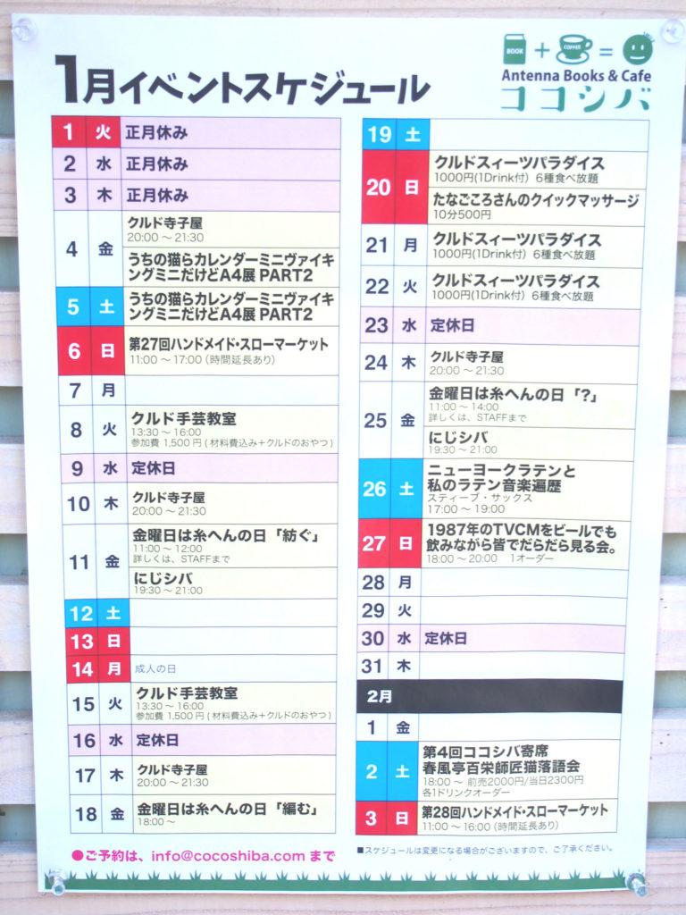 ココシバのイベントスケジュール表