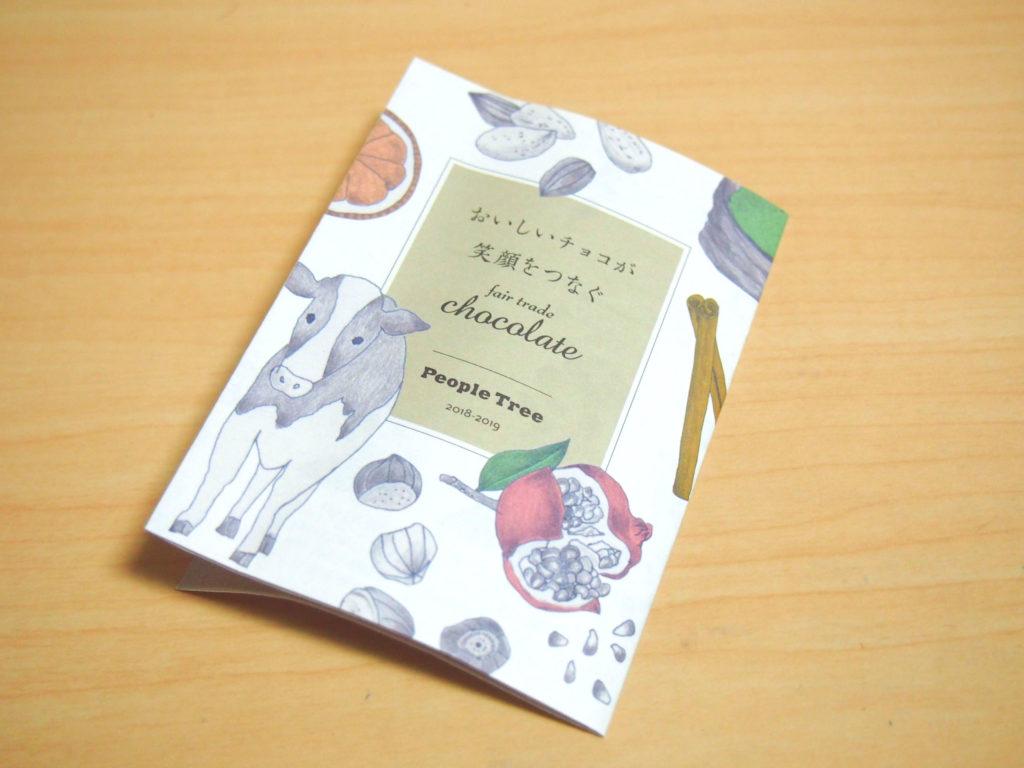 ピープルツリーのフェアトレードチョコの付録の説明文