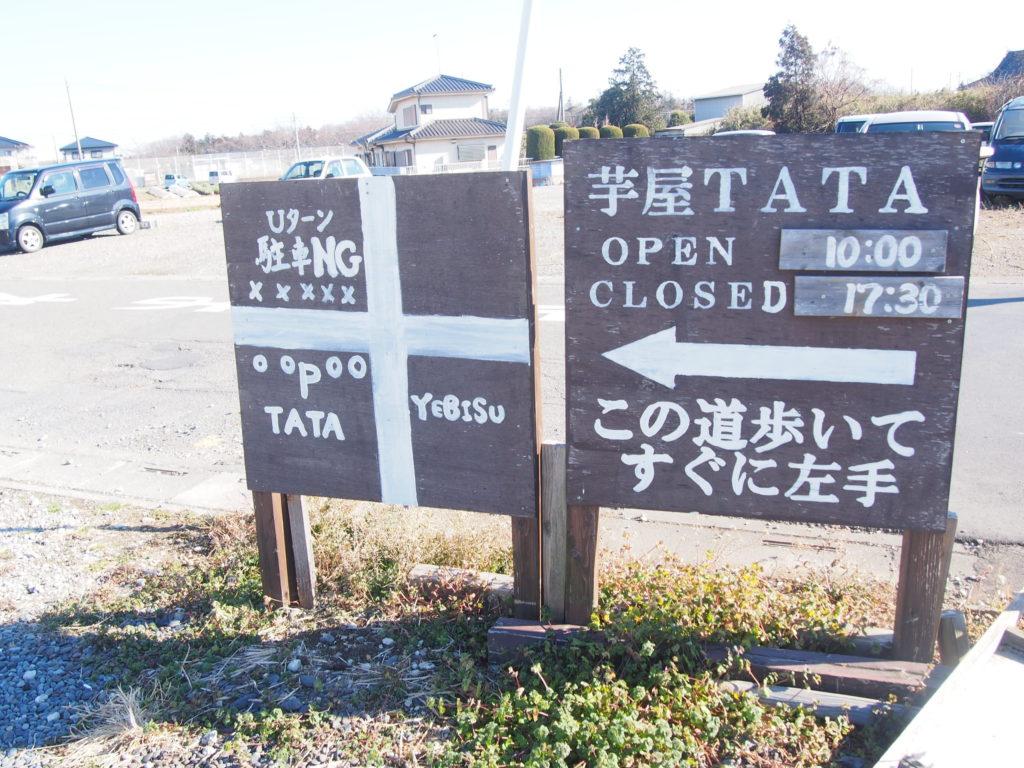 芋屋TATAの看板