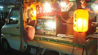 タローマルシェトラックと焼き芋