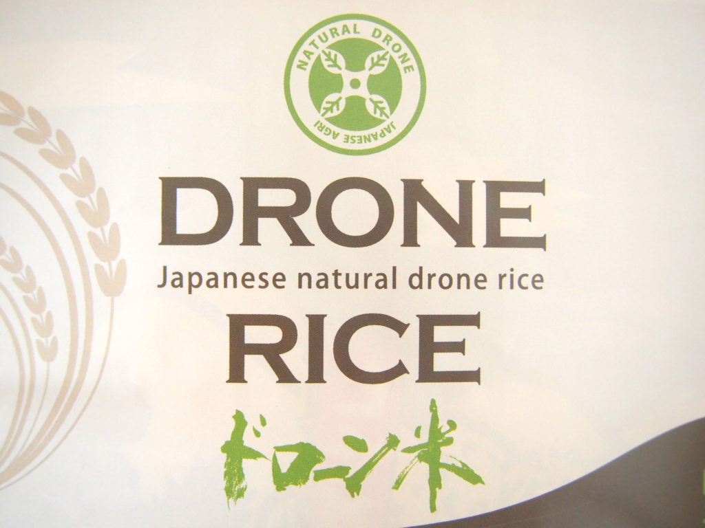 DRONE RICE