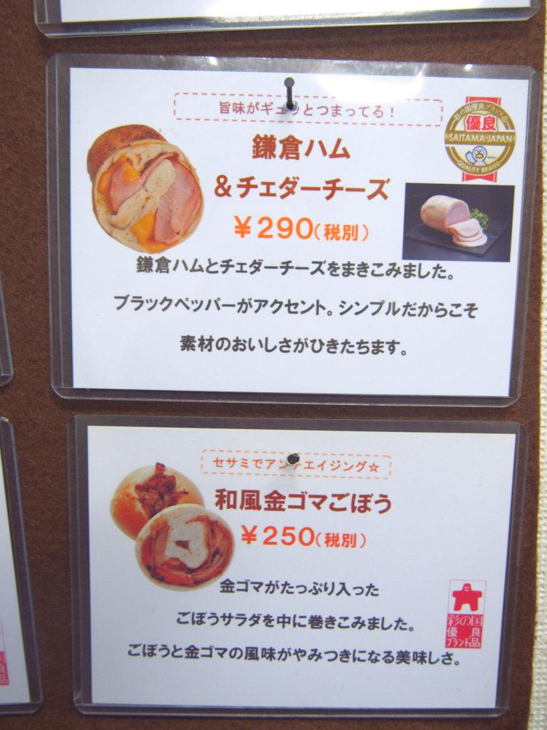 鎌倉ハム&チェダーチーズと和風金ゴマごぼうのベーグルのメニュー