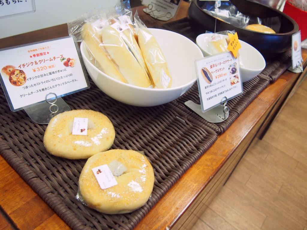 イチジク&クリームチーズのベーグル