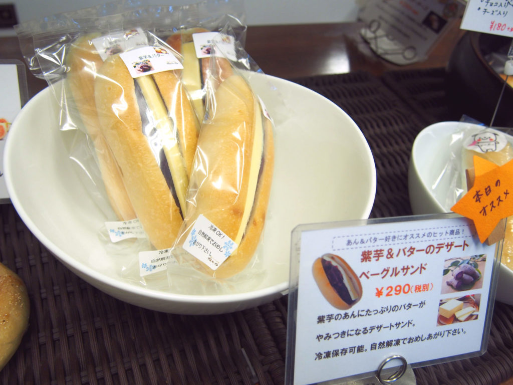 紫芋&バターのデザートベーグルサンド