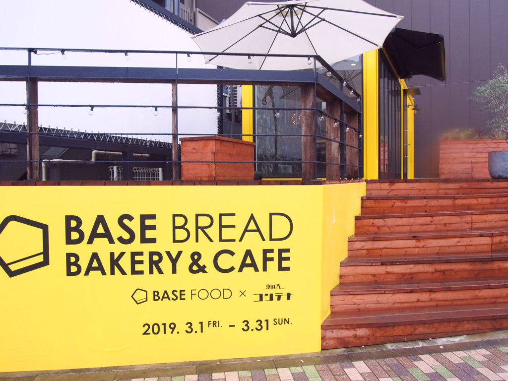 BASE BREAD BAKERY & CAFE
