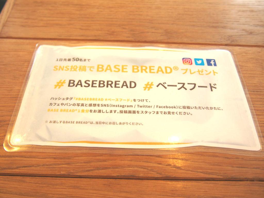 SNS投稿でBASE BREADプレゼント