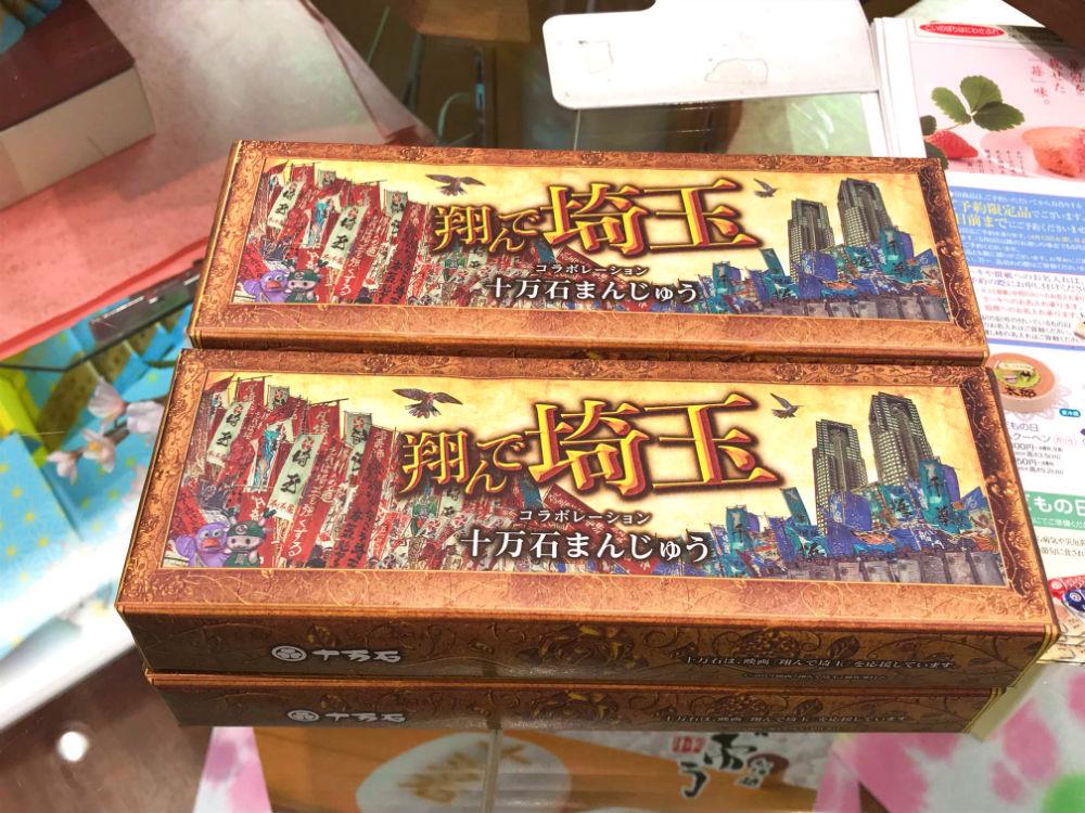 翔んで埼玉の十万石饅頭