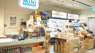 新宿駅の中と周辺でオーガニック食品を買えるスーパーまとめ5軒!