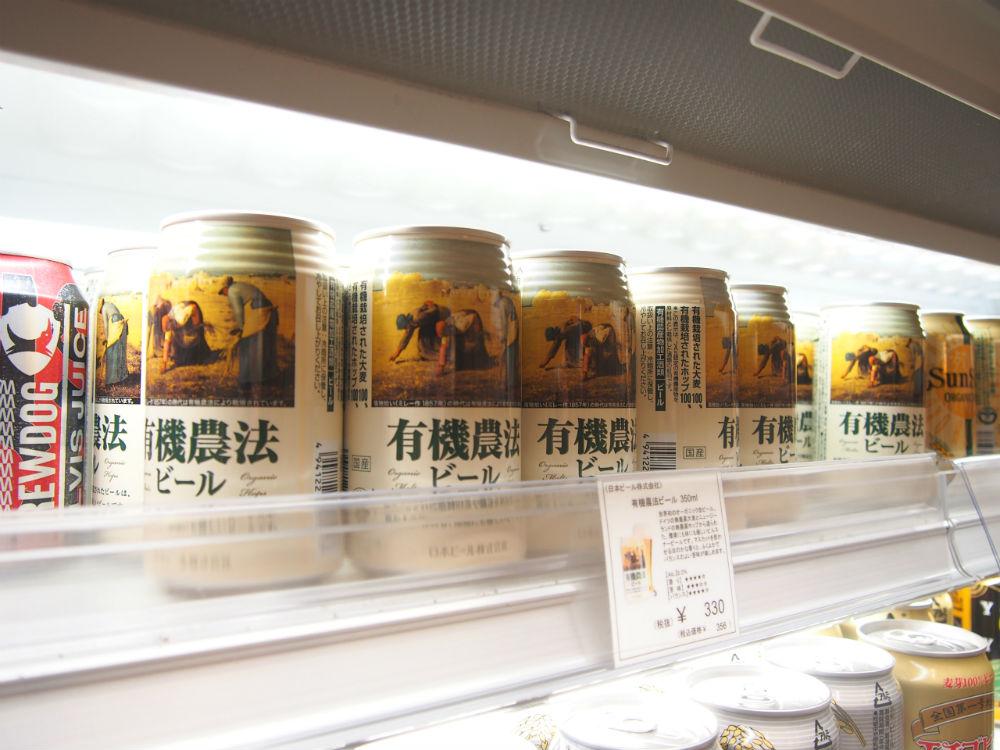 有機農法で作られたビール