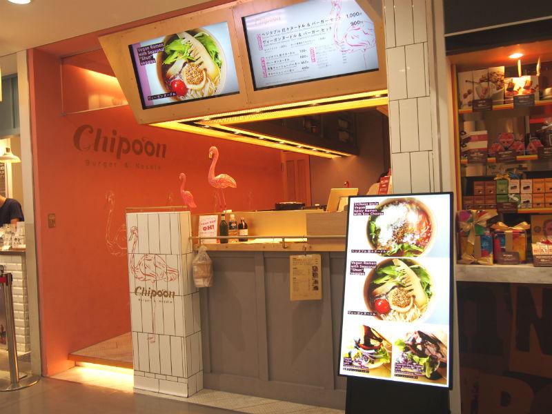 Chipoon(チプーン)