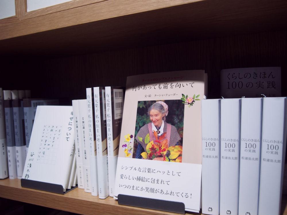 ターシャ・トゥーダーさんの本