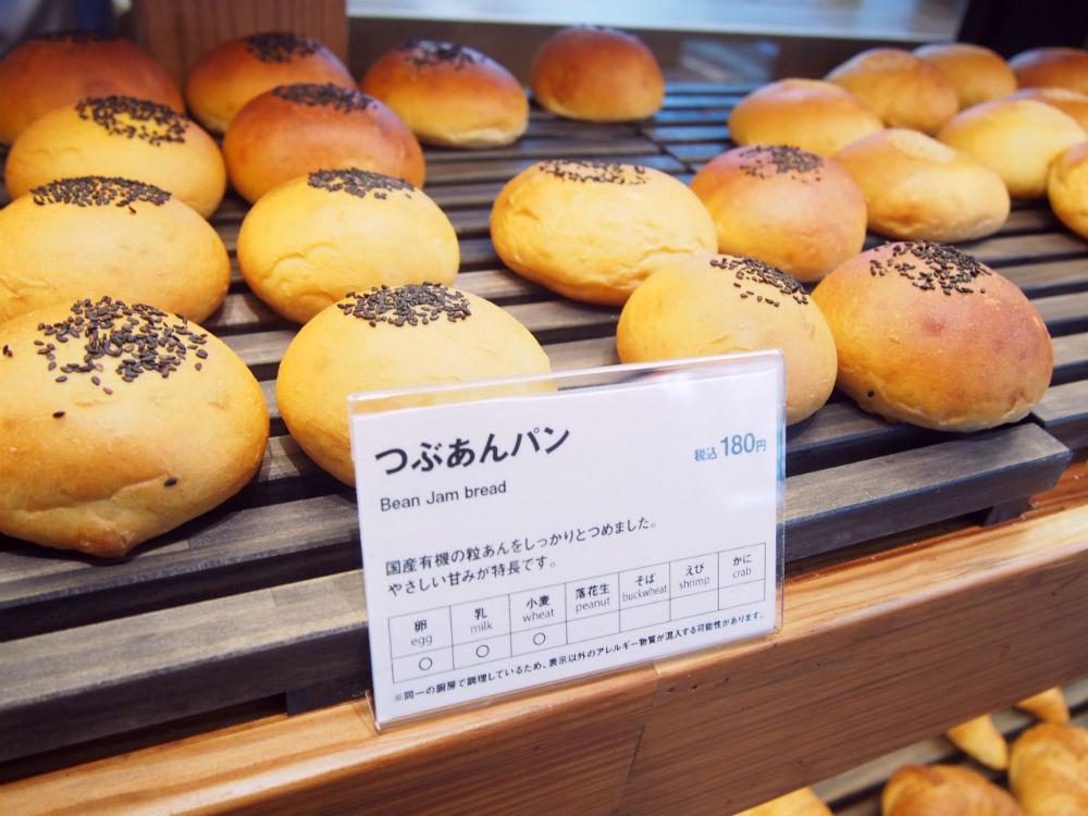 有機つぶあんパン
