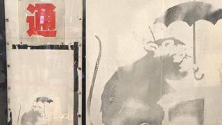 東京都庁のバンクシー作品らしきネズミの絵