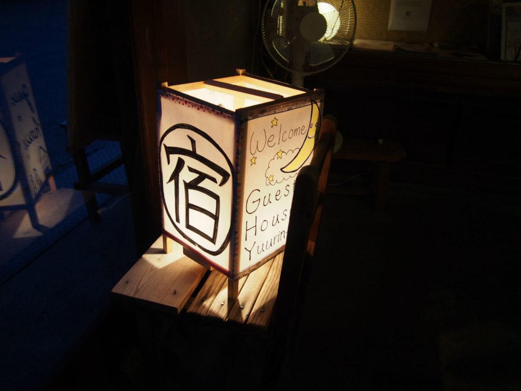 有鄰庵 の灯かり (まとめ用画像)