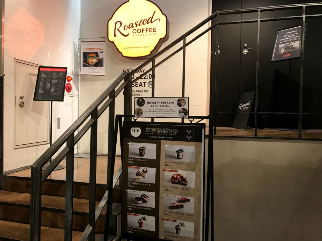 東京喰種 :re × Roasted COFFEE 池袋