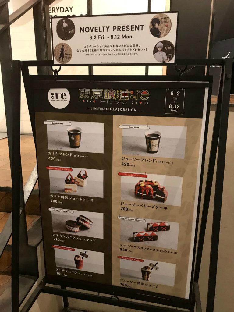 東京喰種 :re × Roasted COFFEE 池袋のメニュー