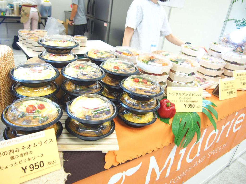 Midorie(みどりえ)のお弁当
