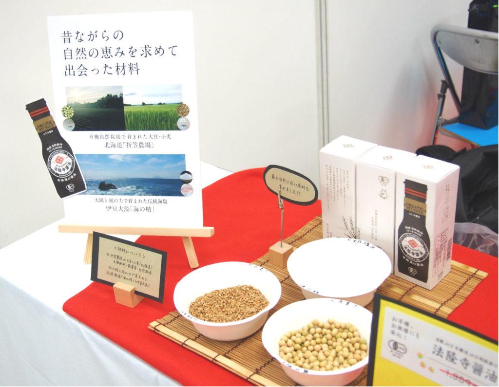ニシキ醤油の有機JAS法隆寺醤油