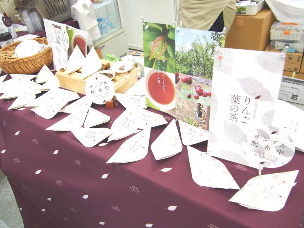 医果同源りんご機能研究所のりんご茶の葉