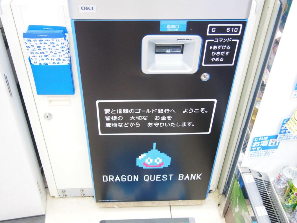 ドラゴンクエストATM(DRAGON QUEST BANK)
