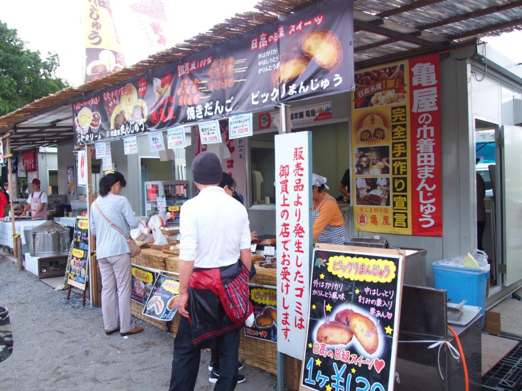 曼珠沙華まつりのお店