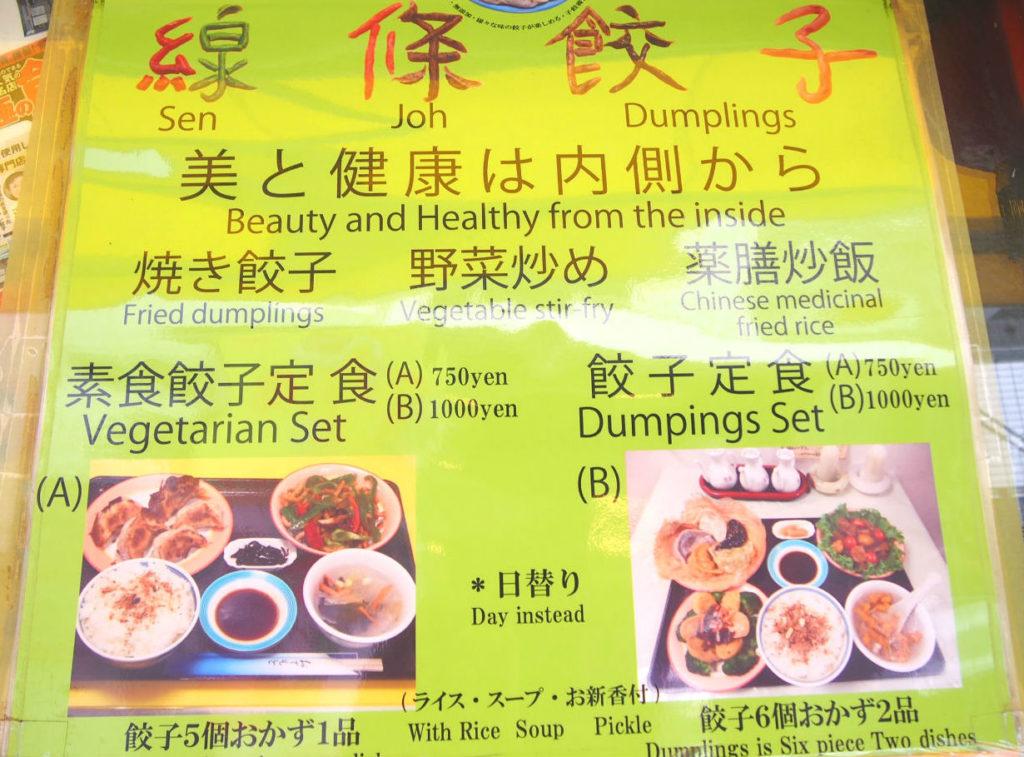 ヴィーガン餃子定食メニュー