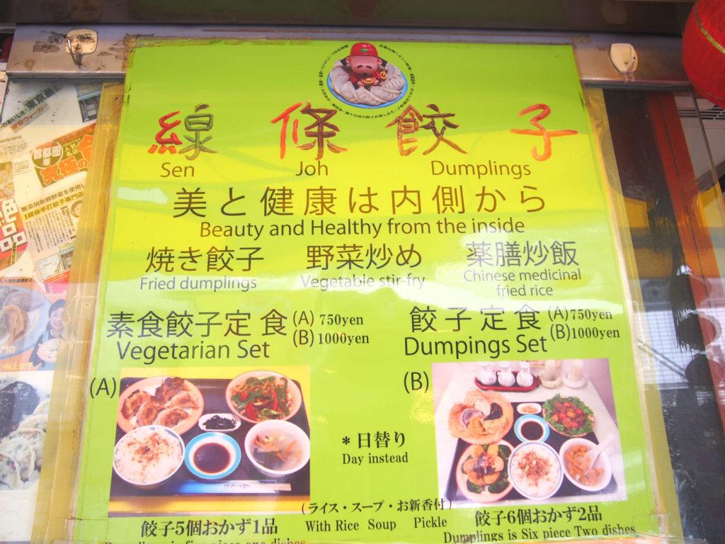 素食餃子定食・Vegetarian Setのメニュー