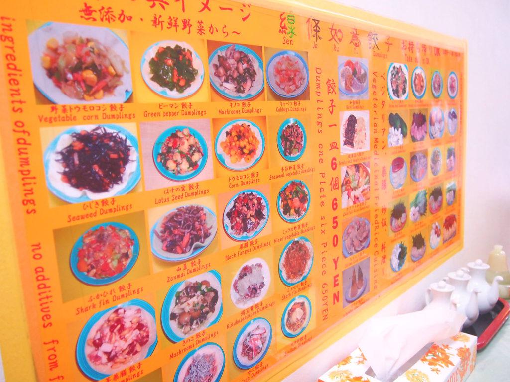壁の台湾食メニュー